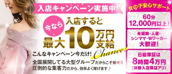 源氏物語 松本店(松本・塩尻)のデリヘル求人・高収入バイトPR画像1