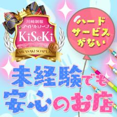 川崎制服アイドルソープ KiSeKi - 川崎