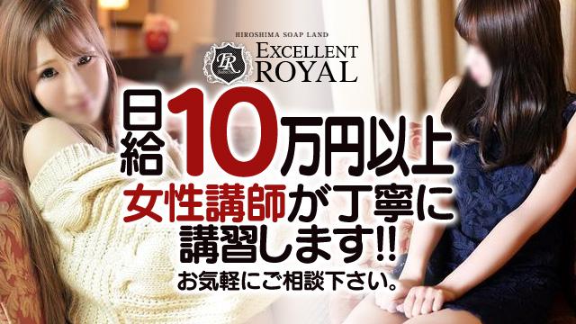 Excellent Royal - 広島市内