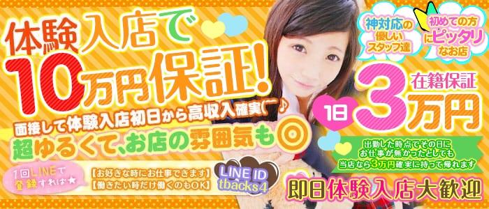 T-BACKS てぃ~ばっくす栄町店(千葉市内・栄町)のデリヘル求人・高収入バイトPR画像1