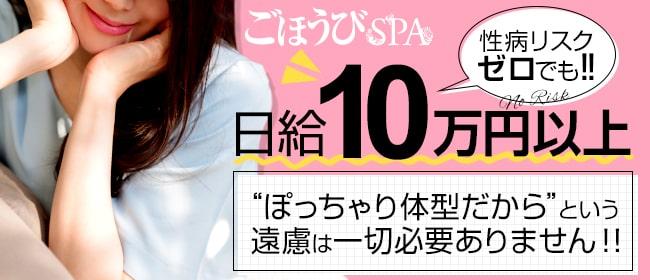 ごほうびSPA上野店(上野・浅草デリヘル店)の風俗求人・高収入バイト求人PR画像2