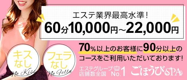 ごほうびSPA上野店(上野・浅草デリヘル店)の風俗求人・高収入バイト求人PR画像3