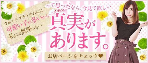ウルトラプラチナム(新宿・歌舞伎町ホテヘル店)の風俗求人・高収入バイト求人PR画像1