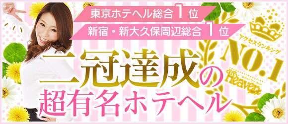 ウルトラプラチナム(新宿・歌舞伎町ホテヘル店)の風俗求人・高収入バイト求人PR画像2