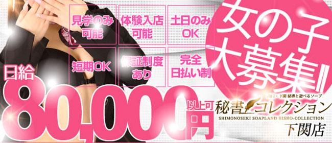 秘書コレクション下関店(山口県その他ソープ店)の風俗求人・高収入バイト求人PR画像3