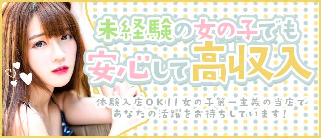 品川回春アロマ(五反田デリヘル店)の風俗求人・高収入バイト求人PR画像1