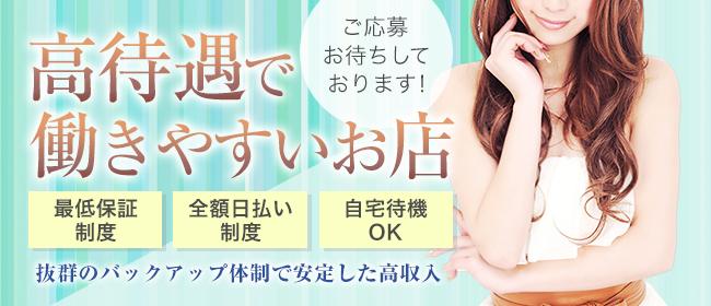 アロマアンジュ(熊本市近郊一般メンズエステ(店舗型)店)の風俗求人・高収入バイト求人PR画像3