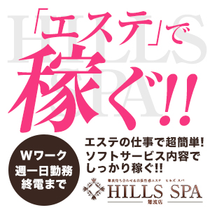 HILLS SPA難波店 - 難波