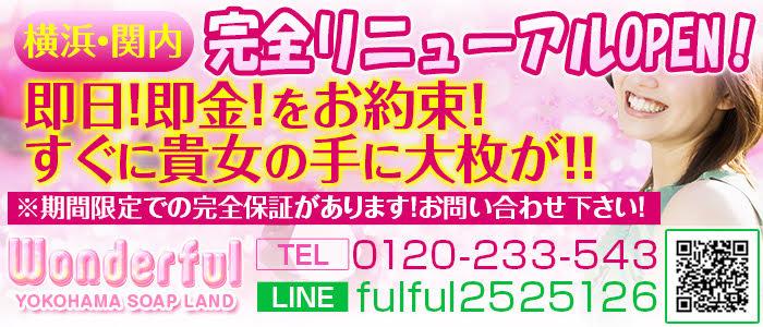ワンダフル(横浜ソープ店)の風俗求人・高収入バイト求人PR画像1