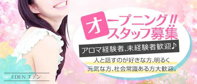 EDEN(福岡市・博多一般メンズエステ(店舗型)店)の風俗求人・高収入バイト求人PR画像1