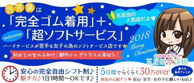 五反田女学園(五反田ホテヘル店)の風俗求人・高収入バイト求人PR画像1