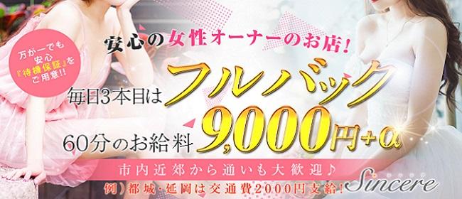 Sincere ~シンシア~(宮崎市近郊)のデリヘル求人・高収入バイトPR画像1