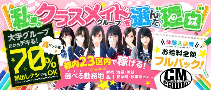 クラスメイト 東京新宿校(新宿・歌舞伎町デリヘル店)の風俗求人・高収入バイト求人PR画像1