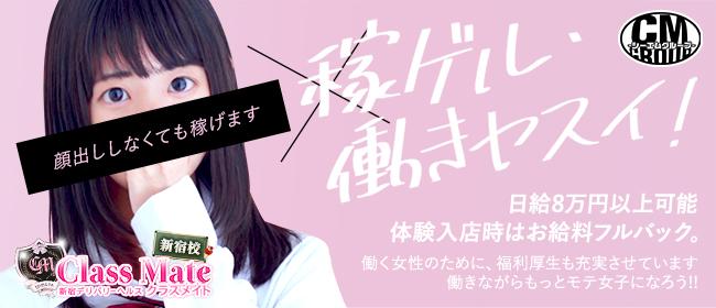 クラスメイト 東京新宿校(新宿・歌舞伎町デリヘル店)の風俗求人・高収入バイト求人PR画像2