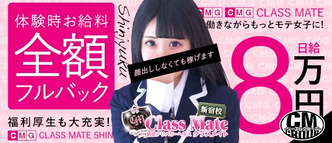 クラスメイト 東京新宿校(新宿・歌舞伎町デリヘル店)の風俗求人・高収入バイト求人PR画像3