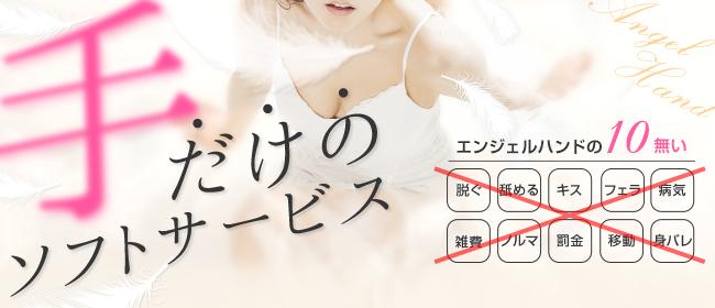 上大岡エンジェルハンド(横浜店舗型ヘルス店)の風俗求人・高収入バイト求人PR画像1