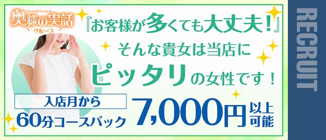 奥様の実話梅田店(梅田ホテヘル店)の風俗求人・高収入バイト求人PR画像1