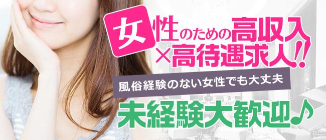 奥様の実話梅田店(梅田ホテヘル店)の風俗求人・高収入バイト求人PR画像3