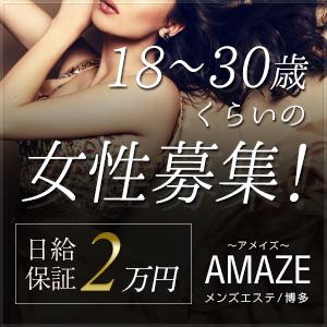 AMAZE(アメイズ) - 福岡市・博多