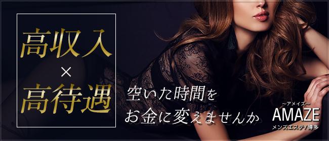 AMAZE(アメイズ)(福岡市・博多一般メンズエステ(店舗型)店)の風俗求人・高収入バイト求人PR画像3