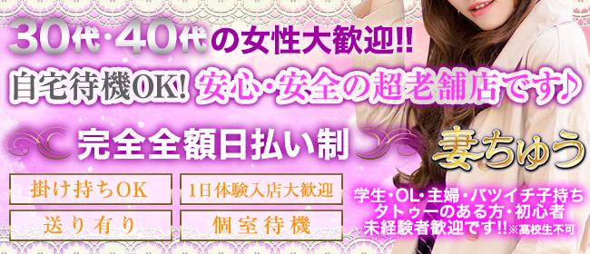 横浜デリヘル 妻ちゅう本店 - 横浜