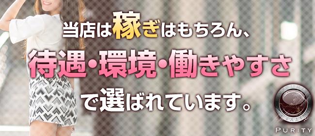 Purity-ピュアティ-(大宮ピンサロ店)の風俗求人・高収入バイト求人PR画像1
