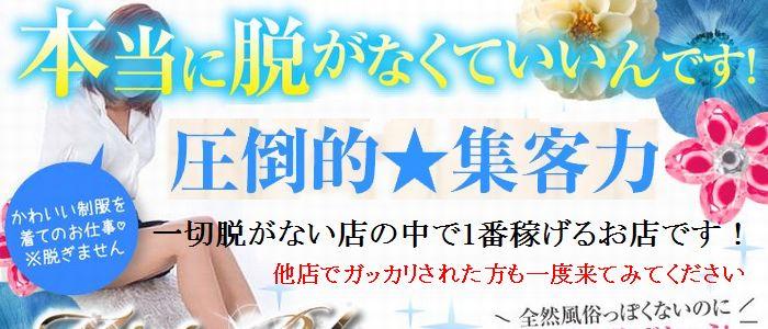 MISTY BLUE(ミスティブルー)(神戸・三宮デリヘル店)の風俗求人・高収入バイト求人PR画像1