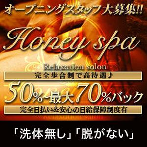 Relaxation salon Honey spa(ハニースパ) - 那覇