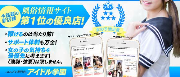 博多アイドル学園(中洲・天神ソープ店)の風俗求人・高収入バイト求人PR画像1