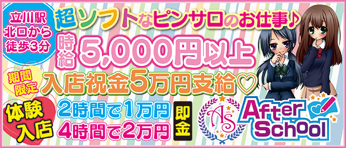 アフタースクール(立川ピンサロ店)の風俗求人・高収入バイト求人PR画像1