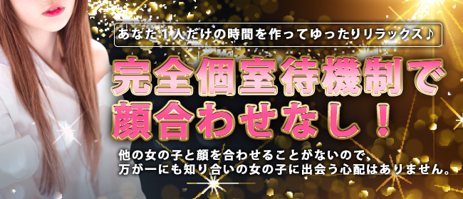 英国屋(横浜ソープ店)の風俗求人・高収入バイト求人PR画像2