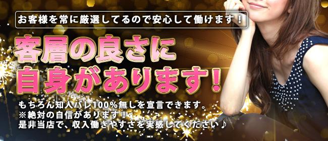 英国屋(横浜ソープ店)の風俗求人・高収入バイト求人PR画像3