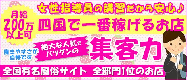 RAO(高松ソープ店)の風俗求人・高収入バイト求人PR画像2