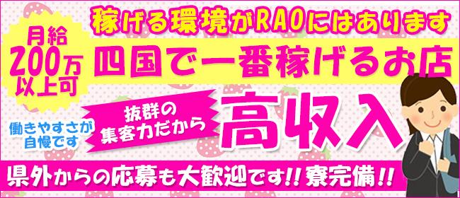 RAO(高松ソープ店)の風俗求人・高収入バイト求人PR画像3
