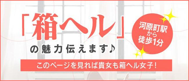 ホットポイント パート2(河原町・木屋町店舗型ヘルス店)の風俗求人・高収入バイト求人PR画像2