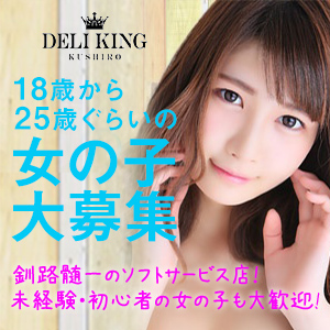 DELI KING Kushiro - 釧路