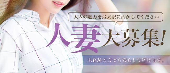 厳選人妻専門即〇倶楽部超快楽天