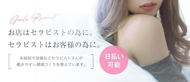 艶やかルージュ(福岡市・博多一般メンズエステ(店舗型)店)の風俗求人・高収入バイト求人PR画像2