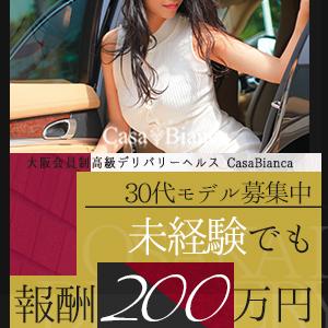 CASA BIANCA(カーサ・ビアンカ) - 梅田