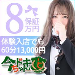 今ドキちゃん - 中洲・天神