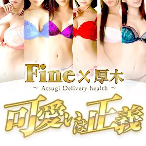 Fine - 厚木