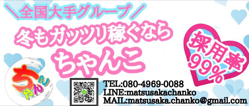 三重松阪ちゃんこ(松阪)のデリヘル求人・高収入バイトPR画像1