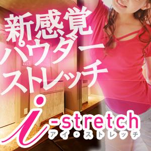 i-stretch(アイストレッチ) - 福岡市・博多