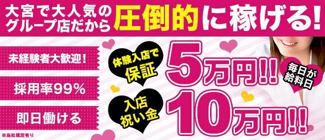 Memory(メモリー)(大宮ピンサロ店)の風俗求人・高収入バイト求人PR画像1