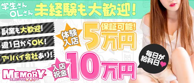 Memory(メモリー)(大宮ピンサロ店)の風俗求人・高収入バイト求人PR画像3