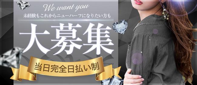 Club DIAMOND 梅田店(梅田店舗型ヘルス店)の風俗求人・高収入バイト求人PR画像1