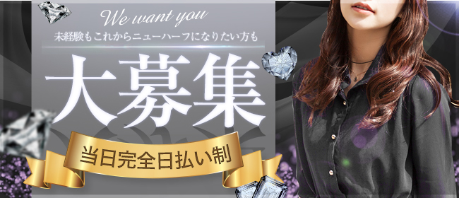 Club DIAMOND 新宿店(新宿・歌舞伎町店舗型ヘルス店)の風俗求人・高収入バイト求人PR画像1