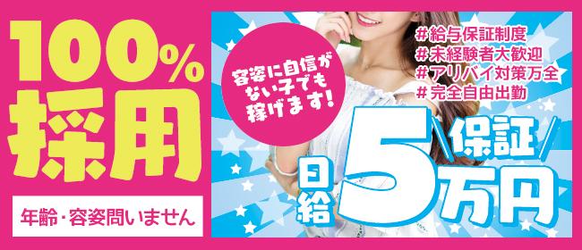 728-G's(ナニワガール)(難波デリヘル店)の風俗求人・高収入バイト求人PR画像1