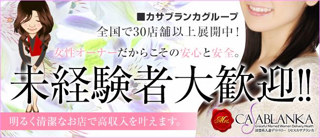 姫路なでしこ(神戸・三宮デリヘル店)の風俗求人・高収入バイト求人PR画像1
