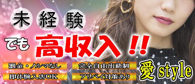 愛style(松江デリヘル店)の風俗求人・高収入バイト求人PR画像1
